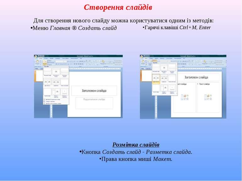 Створення слайдів Для створення нового слайду можна користуватися одним із ме...