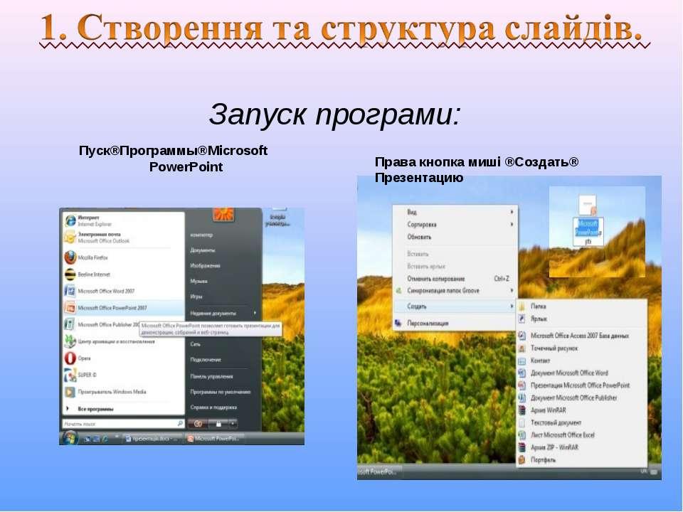 Запуск програми: Пуск®Программы®Microsoft PowerPoint Права кнопка миші ®Созда...