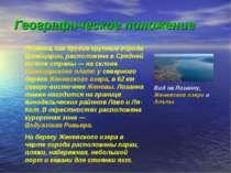 Географическое положение Вид на Лозанну, Женевское озеро и Альпы Лозанна, как...
