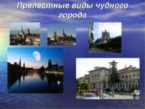 Прелестные виды чудного города