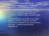 Особливості енергетики пухлин: а) активація анаеробного гліколізу і ферментів...