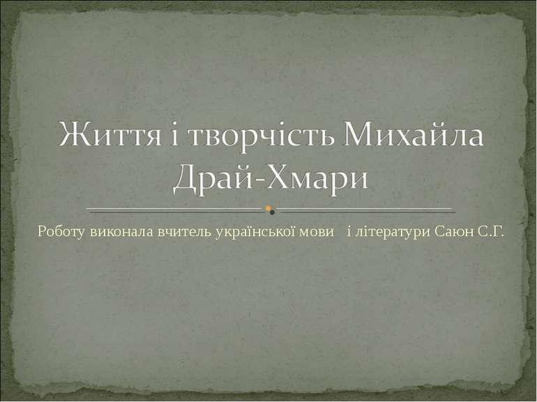 Роботу виконала вчитель української мови і лiтератури Саюн С.Г.