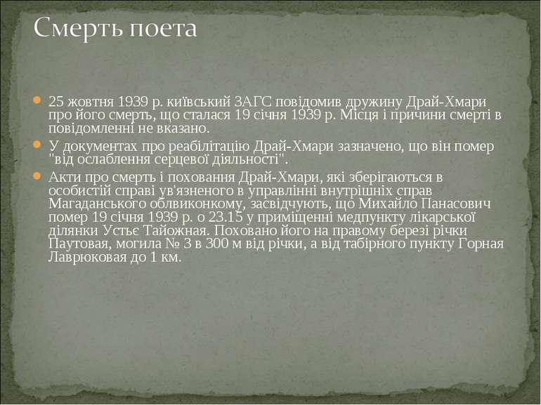25 жовтня 1939 р. київський ЗАГС повідомив дружину Драй-Хмари про його смерть...