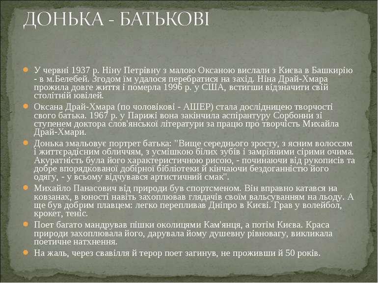 У червні 1937 р. Ніну Петрівну з малою Оксаною вислали з Києва в Башкирію - в...
