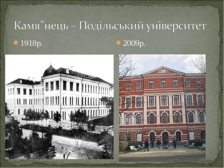1918р. 2009р.