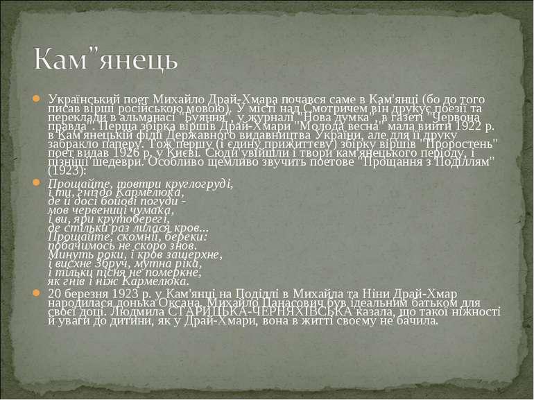 Український поет Михайло Драй-Хмара почався саме в Кам'янці (бо до того писав...