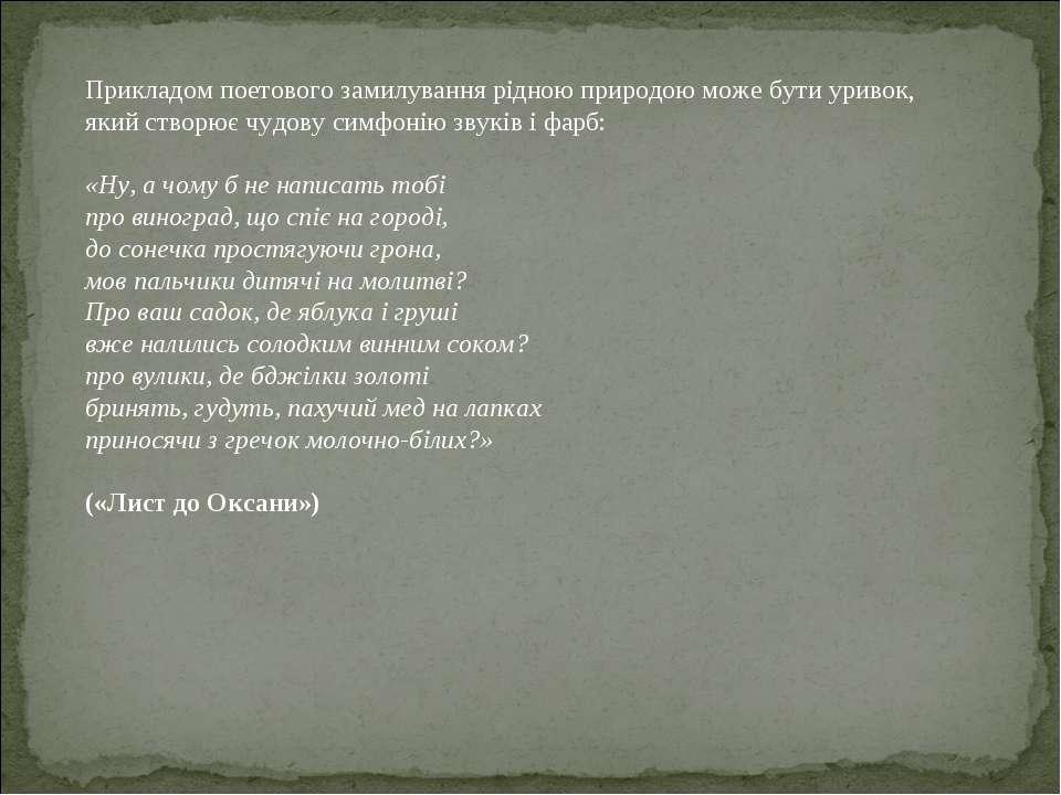 Прикладом поетового замилування рідною природою може бути уривок, який створю...