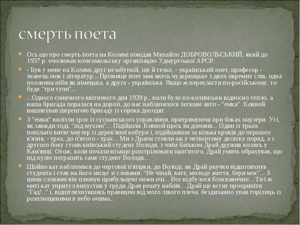Ось що про смерть поета на Колимі повідав Михайло ДОБРОВОЛЬСЬКИЙ, який до 193...