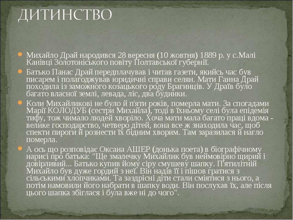 Михайло Драй народився 28 вересня (10 жовтня) 1889 р. у с.Малі Канівці Золото...