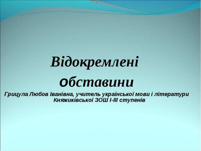 . Відокремлені обставини Грицула Любов Іванівна, учитель української мови і л...