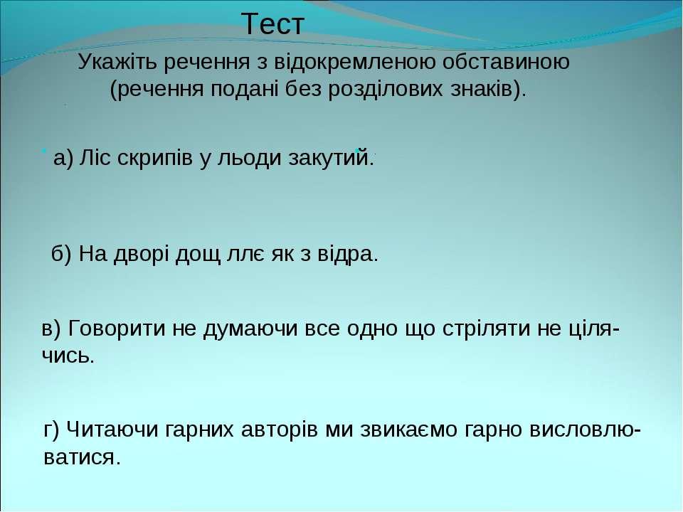 . . . Тест Укажіть речення з відокремленою обставиною (речення подані без роз...
