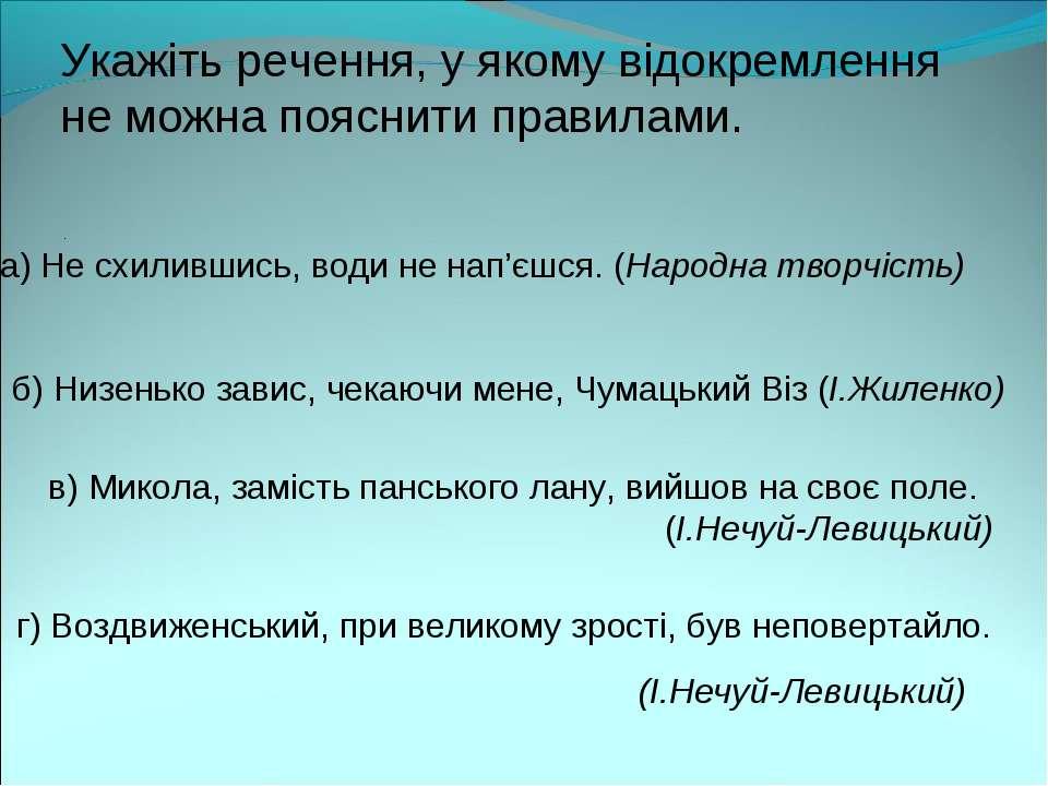 . Укажіть речення, у якому відокремлення не можна пояснити правилами. а) Не с...