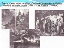 Також цікаві офорти «Видубецький монастир у Києві» ( 1844 р.), «Судна рада» (...