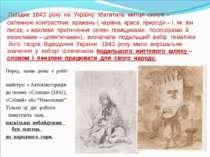 Поїздка 1843 року на Україну збагатила митця силою – силенною контрастних вра...