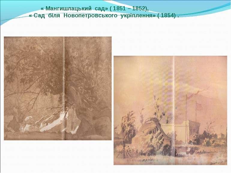 « Мангишлацький сад» ( 1851 – 1852), « Сад біля Новопетровського укріплення» ...