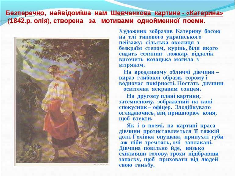 Безперечно, найвідоміша нам Шевченкова картина - «Катерина» (1842.р. олія), с...