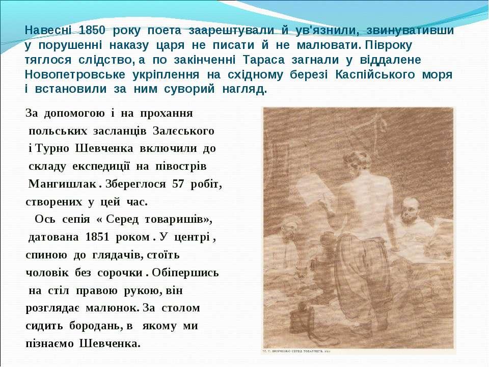 Навесні 1850 року поета заарештували й ув'язнили, звинувативши у порушенні на...