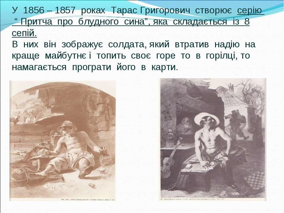 """У 1856 – 1857 роках Тарас Григорович створює серію """" Притча про блудного сина..."""