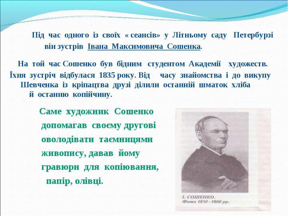 Під час одного із своїх « сеансів» у Літньому саду Петербурзі він зустрів Іва...