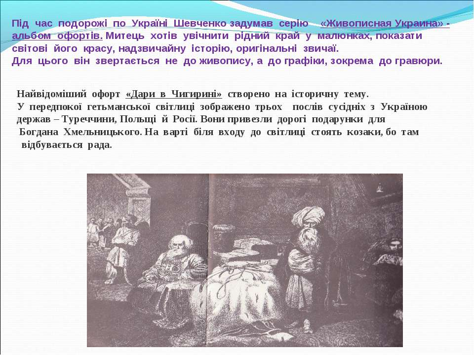 Під час подорожі по Україні Шевченко задумав серію «Живописная Украина» - аль...