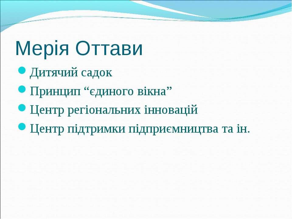 """Мерія Оттави Дитячий садок Принцип """"єдиного вікна"""" Центр регіональних інновац..."""