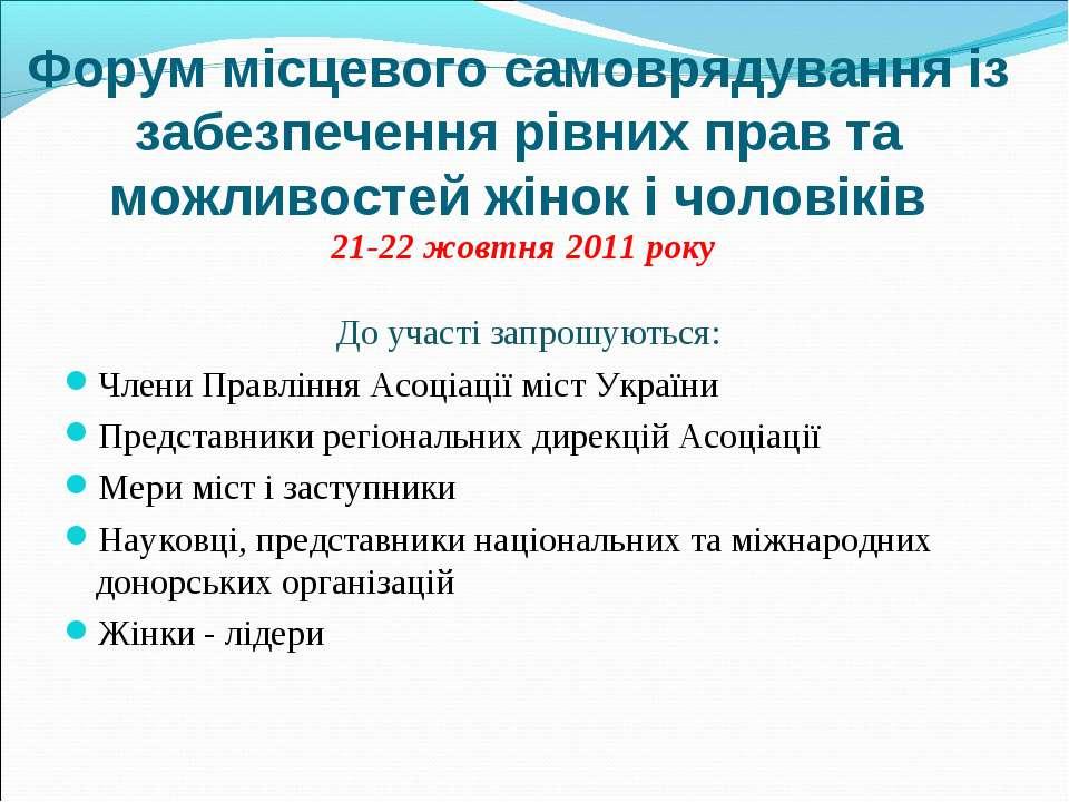 Форум місцевого самоврядування із забезпечення рівних прав та можливостей жін...