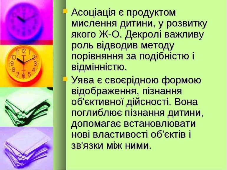 Асоціація є продуктом мислення дитини, у розвитку якого Ж-О. Декролі важливу ...
