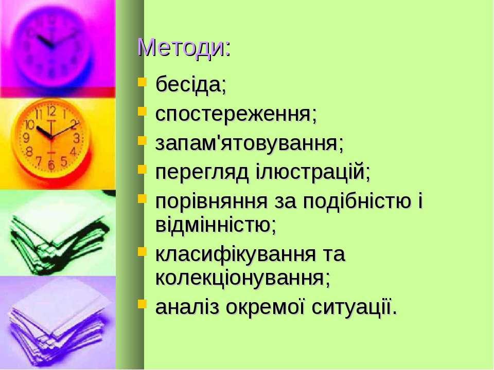 Методи: бесіда; спостереження; запам'ятовування; перегляд ілюстрацій; порівня...