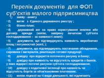 Перелік документів для ФОП суб'єктів малого підприємництва 1) заяву - анкету ...