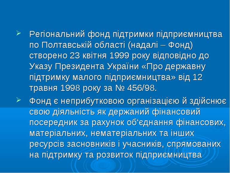 Регіональний фонд підтримки підприємництва по Полтавській області (надалі – Ф...