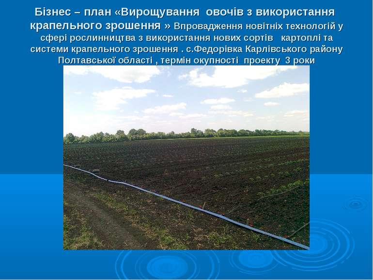 Бізнес – план «Вирощування овочів з використання крапельного зрошення » Впров...