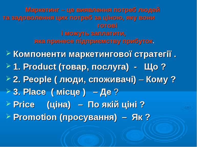 Маркетинг – це виявлення потреб людей та задоволення цих потреб за ціною, яку...