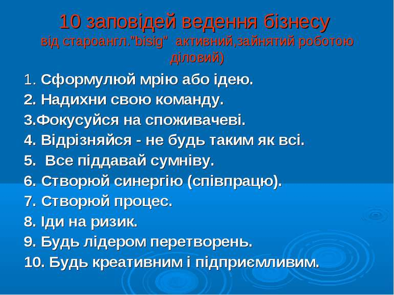 """10 заповідей ведення бізнесу від староангл.""""bisig"""" активний,зайнятий роботою ..."""
