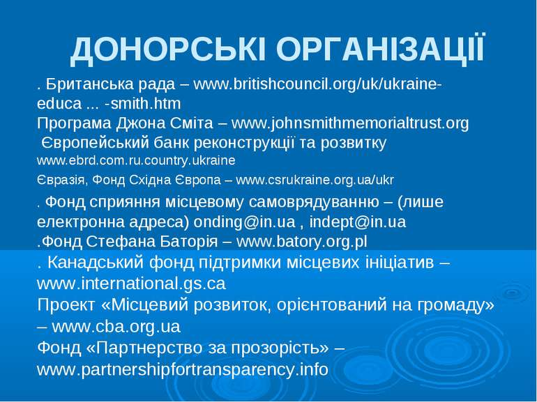 ДОНОРСЬКІ ОРГАНІЗАЦІЇ  . Британська рада – www.britishcouncil.org/uk/ukraine...