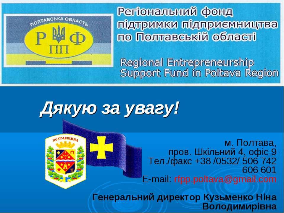 м. Полтава, пров. Шкільний 4, офіс 9 Тел./факс +38 /0532/ 506 742 606 601 E-m...