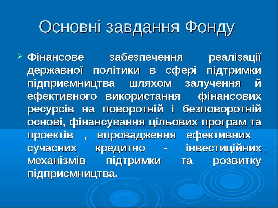 Основні завдання Фонду Фінансове забезпечення реалізації державної політики в...