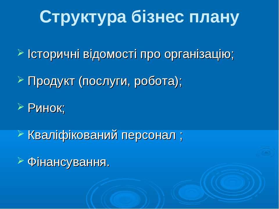 Структура бізнес плану Історичні відомості про організацію; Продукт (послуги,...