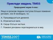 Приклади завдань TIMSS Природничі науки 4 клас: Якщо в організм людини поступ...