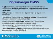 Організатори TIMSS IEA (International Association for the Evaluation of Educa...