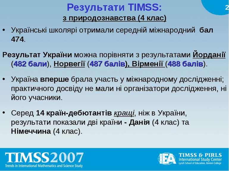 Результати TIMSS: з природознавства (4 клас) Українські школярі отримали сере...