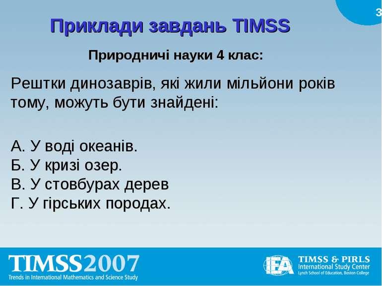 Приклади завдань TIMSS Природничі науки 4 клас: Рештки динозаврів, які жили м...