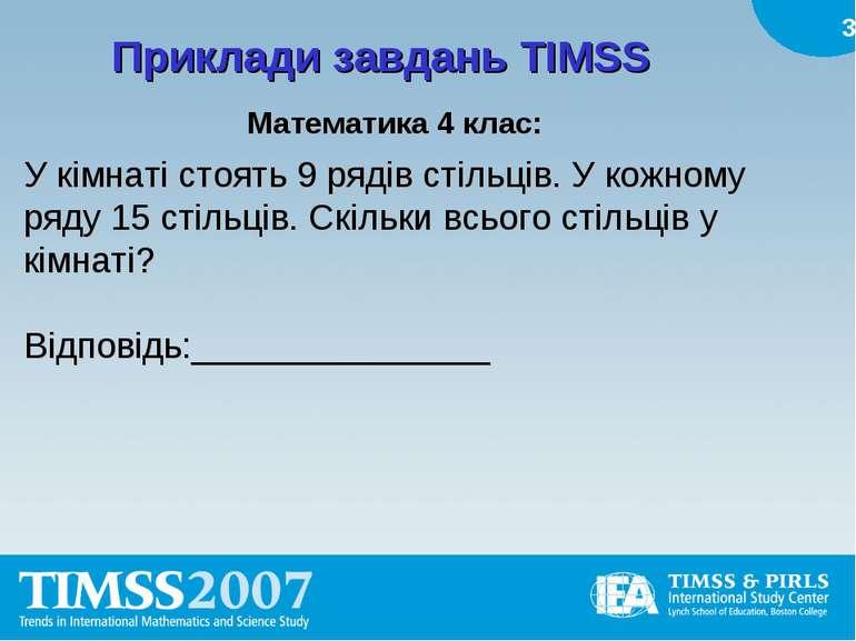 Приклади завдань TIMSS Математика 4 клас: У кімнаті стоять 9 рядів стільців. ...