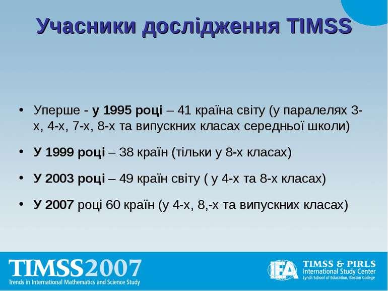 Учасники дослідження TIMSS Уперше - у 1995 році – 41 країна світу (у паралеля...
