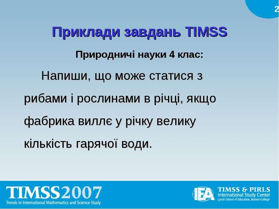 Приклади завдань TIMSS Природничі науки 4 клас: Напиши, що може статися з риб...