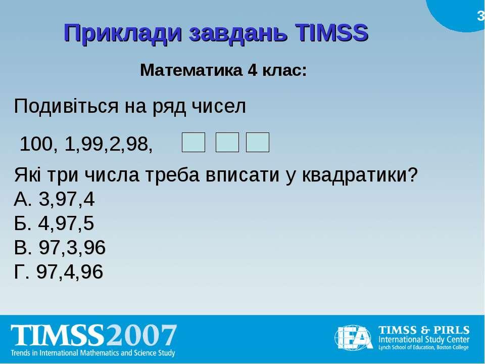 Приклади завдань TIMSS Математика 4 клас: Подивіться на ряд чисел 100, 1,99,2...