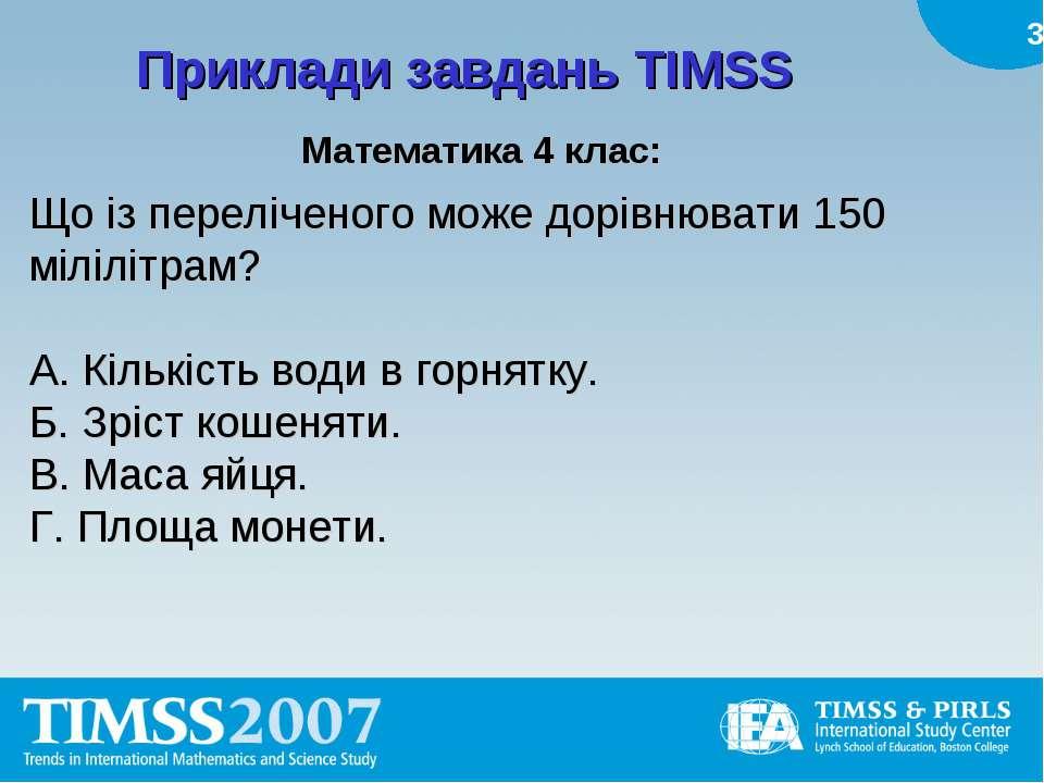 Приклади завдань TIMSS Математика 4 клас: Що із переліченого може дорівнювати...