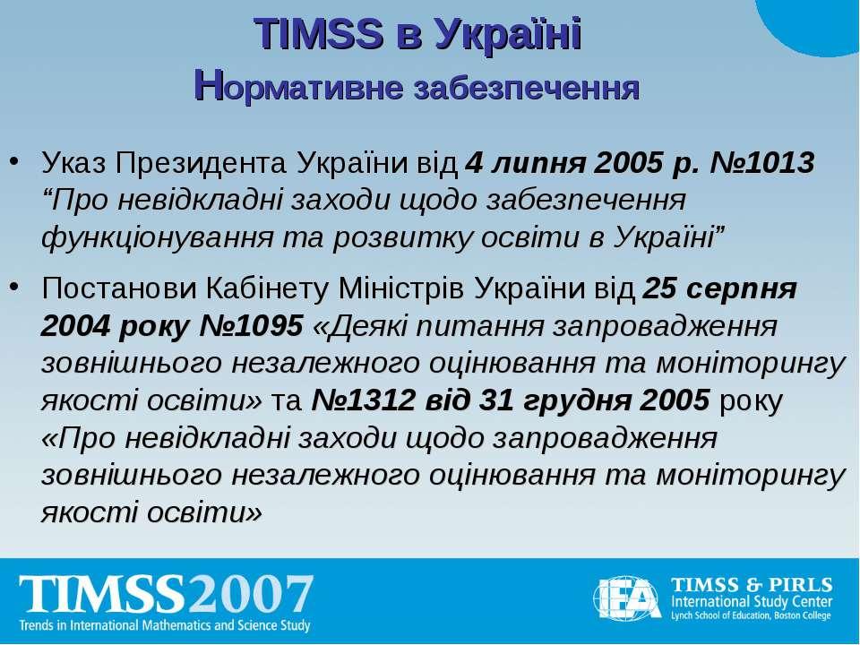 TIMSS в Україні Нормативне забезпечення Указ Президента України від 4 липня 2...