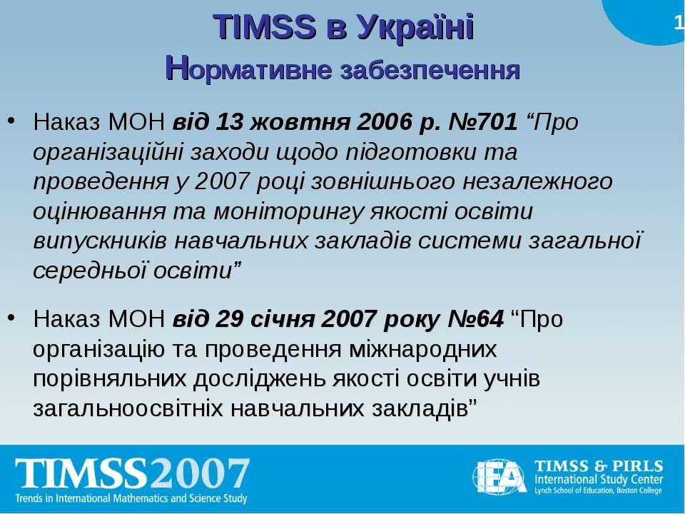 TIMSS в Україні Нормативне забезпечення Наказ МОН від 13 жовтня 2006 р. №701 ...