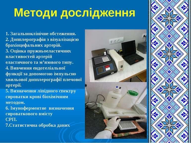 Методи дослідження 1. Загальноклінічне обстеження. 2. Допплерографія з візуал...
