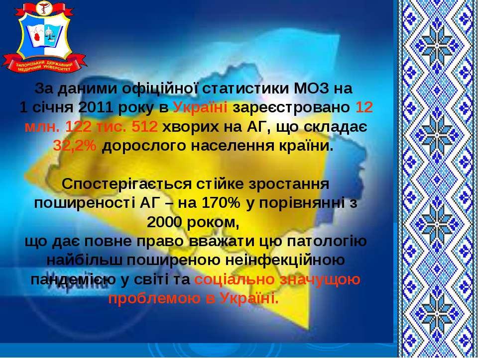 За даними офіційної статистики МОЗ на 1 січня 2011 року в Україні зареєстрова...